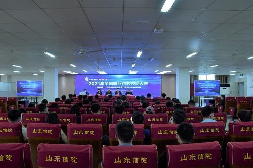 2021年全国职业院校技能大赛(高职组)在山东信息职业技术学院成功举行