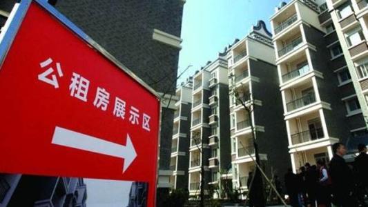 3万多户得到保障  公租房实现统一管理