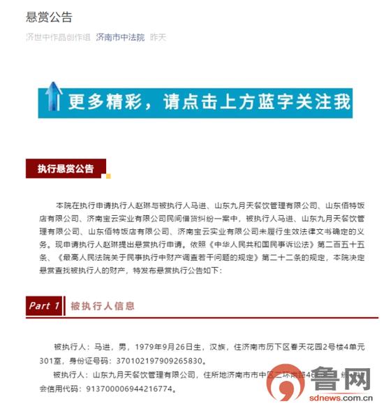 山东九月天欠债493万 济南市中法院:举报财产执行到位可奖30