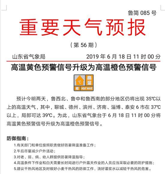 山东省未来三天天气预报: