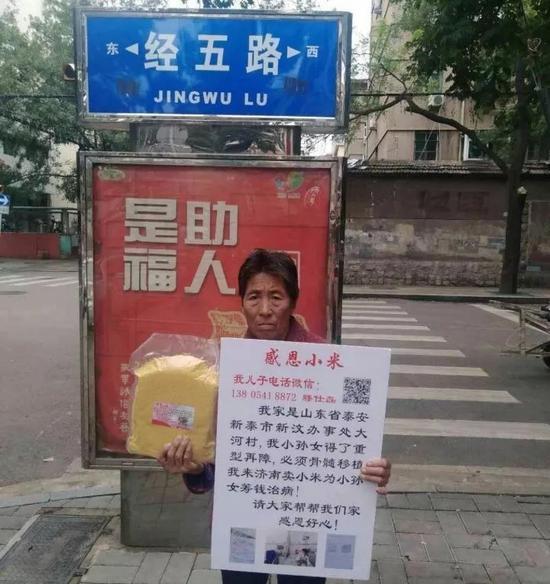 李奶奶每天会拿着救孙女的牌子在路边卖小米筹钱
