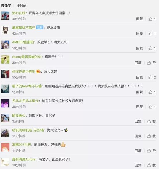 青岛新闻客户端、@半岛都市报、@山东教育新闻 官微纷纷为他盖章!!!