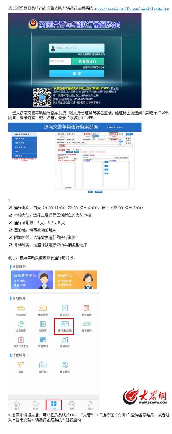 货车全程网上办济南市区通行证详细流程