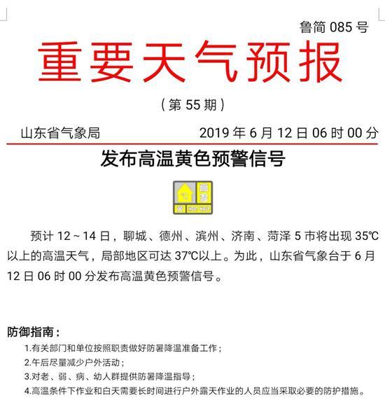 大众网・海报新闻济南6月12日讯(记者 梁雯)