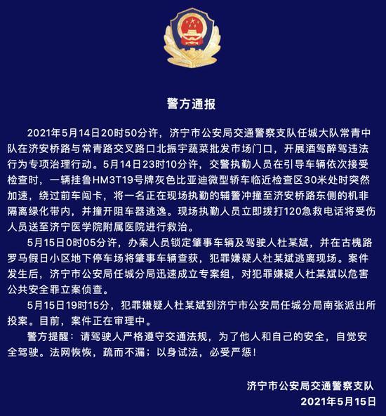 警方通报辅警执法直播中被撞飞:犯罪嫌疑人已投案