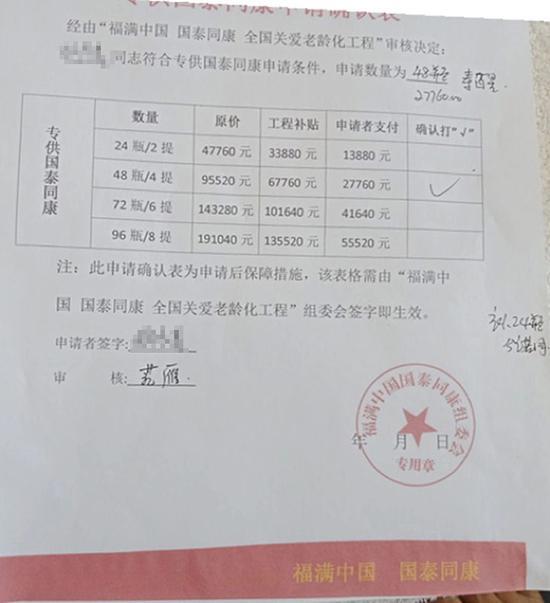 商家让老人签署的保健品申请表