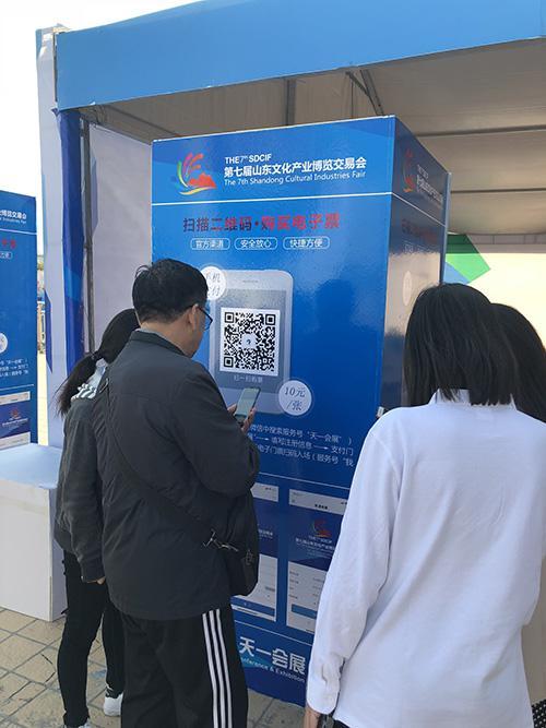 观众在扫描二维码购买文博会电子门票。