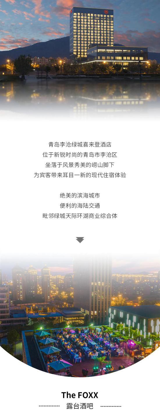 青岛李沧绿城喜来登酒店官方宣传视频全新发布