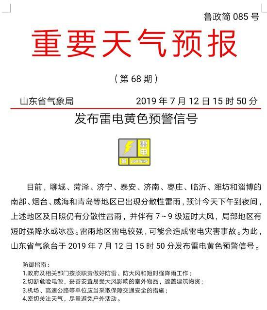 山东省近期天气预报: