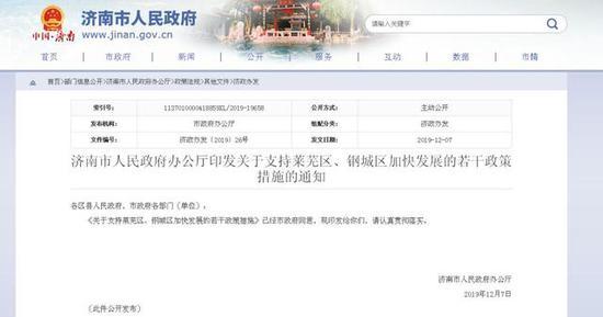 """莱芜区号0634将说""""再见"""" 济南固话迎来""""7""""字头"""
