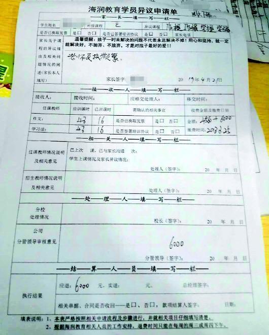 海润教育给陈先生开具了退款申请。