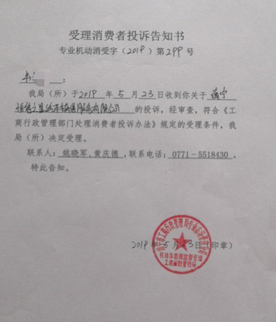 韦先生的购车投诉已获工商局受理。