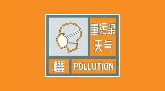 重污染天气橙色预警 枣庄启动Ⅱ级应急响应