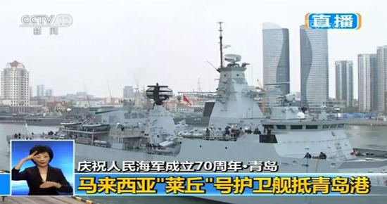 """新加坡""""坚强""""号护卫舰"""