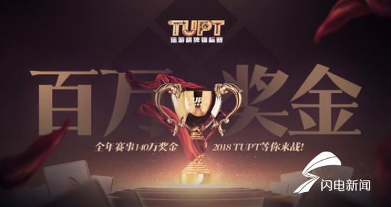 2018TUPT途游棋牌锦标赛——5.19武汉站等你来战!