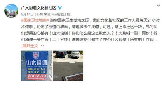 (图:潍坊市广文街道文化路社区发布的微博)
