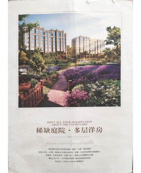 延期交房455天 潍坊一小区塑胶跑道变沥青路刷红漆 开发商佳润
