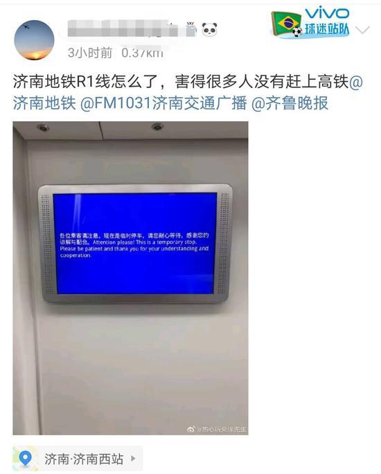 故障排除 济南地铁1号线方特站和济南西站可正常乘车