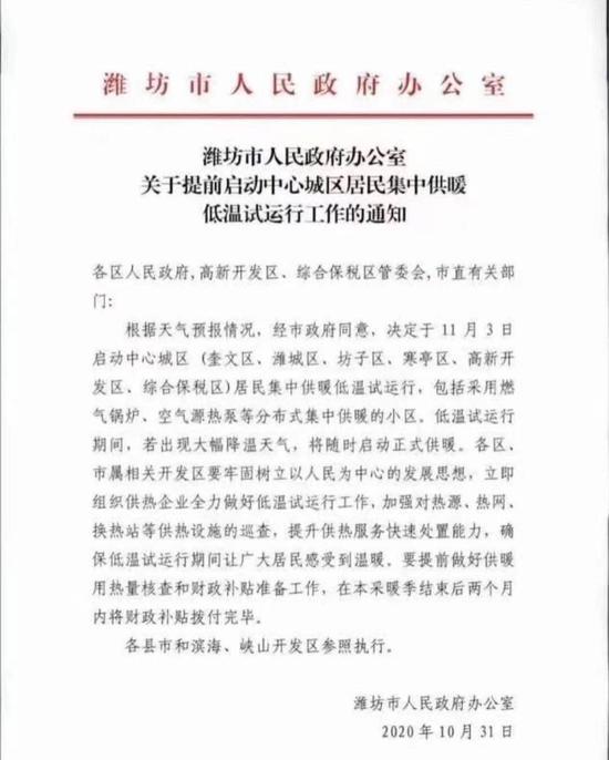 潍坊中心城区从3日起提前启动供暖低温试运行