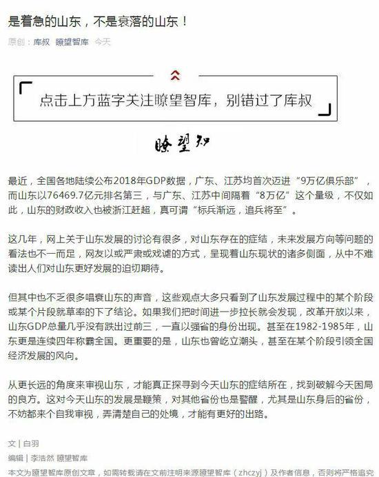 ▲4月8日,瞭望智库推出《是着急的山东,不是衰落的山东》。