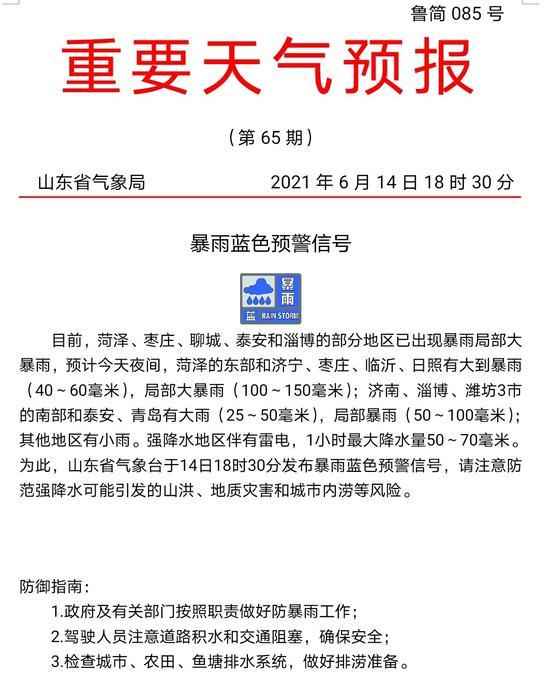 山东发暴雨蓝色预警 菏泽 枣庄等五市已出现暴雨局部大暴雨