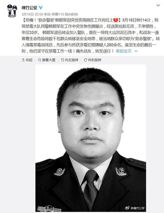 四川绵竹市公安局官方微博截图