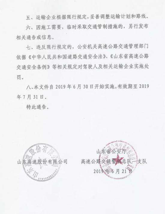 关于济南至青岛高速公路改扩建工程车辆限行通告