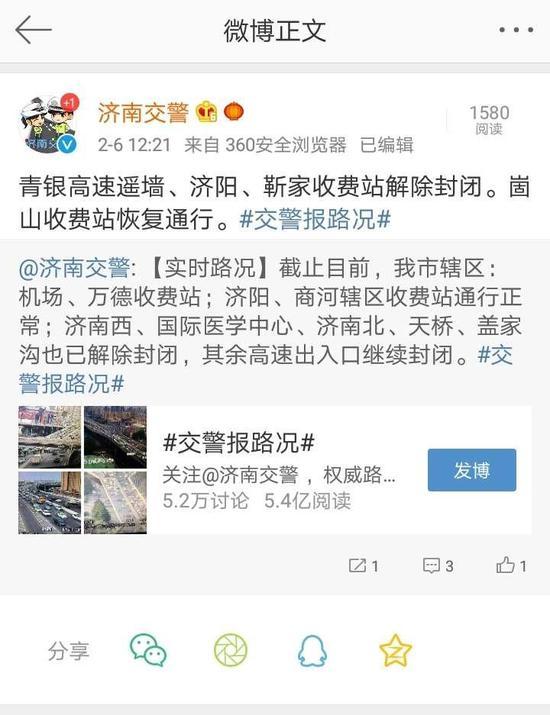 滚动:最新路况:济南、青岛、淄博雾情缓解,多处收费站解除封闭|持续更新