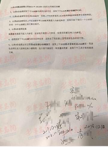 游客签署的异议单