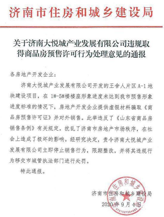 济南大悦城因提供虚假材料骗取预售许可被责令限期整改