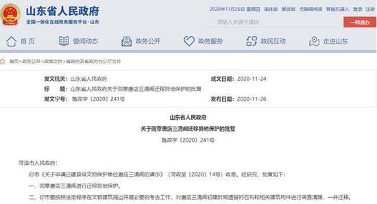 省政府批复 同意菏泽市唐店三清阁进行迁移异地保护