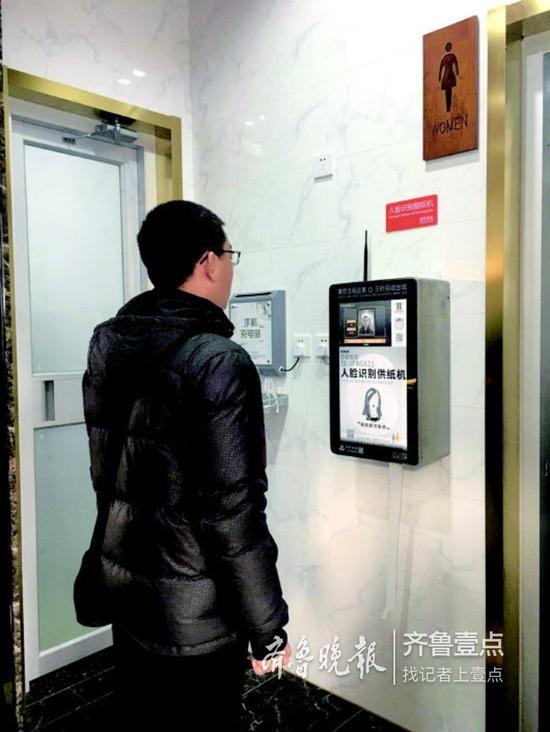 千佛山西路公厕里,市民刷脸取厕纸。