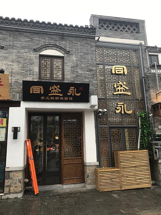 位于济南宽厚里步行街的同盛永手工铁锅体验馆。