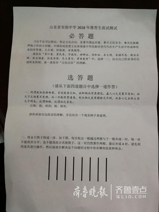 山东省试验中学考题内容。