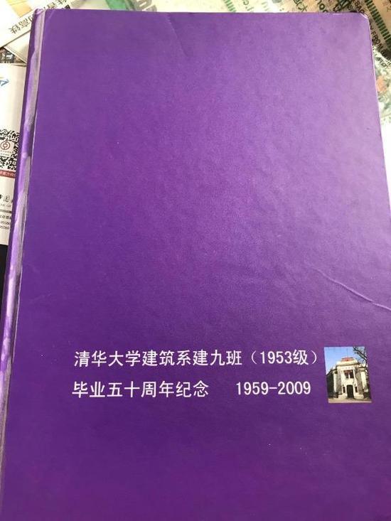 清华大学建筑系(1953级)纪念册