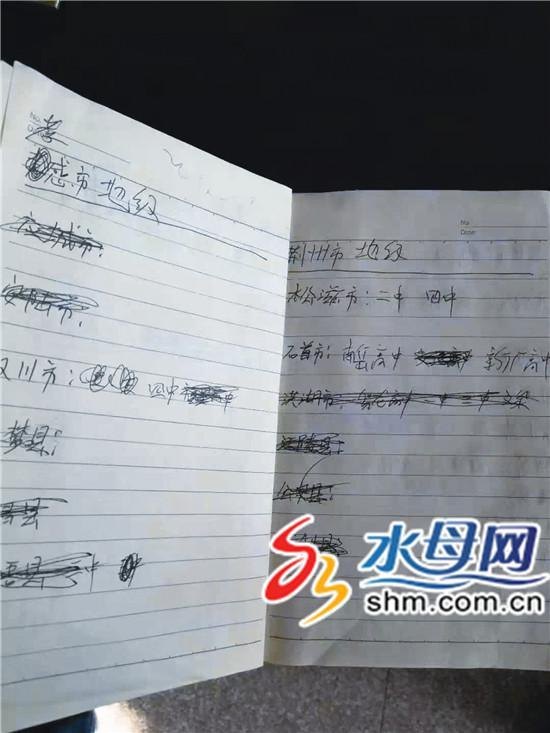 俩男子全国流窜专门盗窃学校 笔记本记录盗窃详细名单