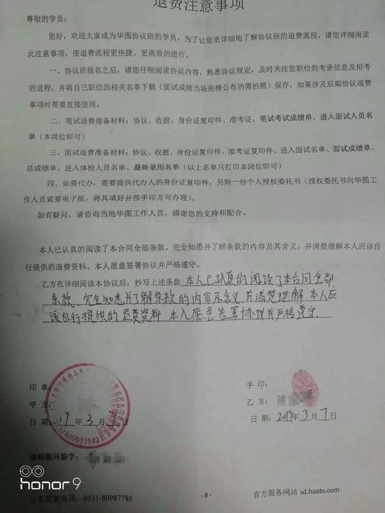有学员签字确认的合同(网友提供)