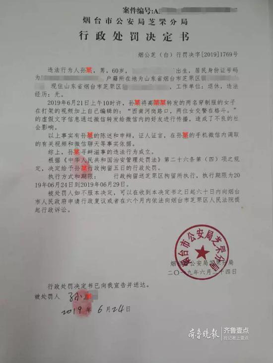 齐鲁晚报齐鲁壹点记者 范华栋 通讯员 于辉 先媛