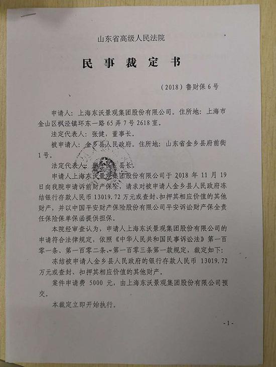 山东省高院冻结金乡县政府1.3亿元资产。
