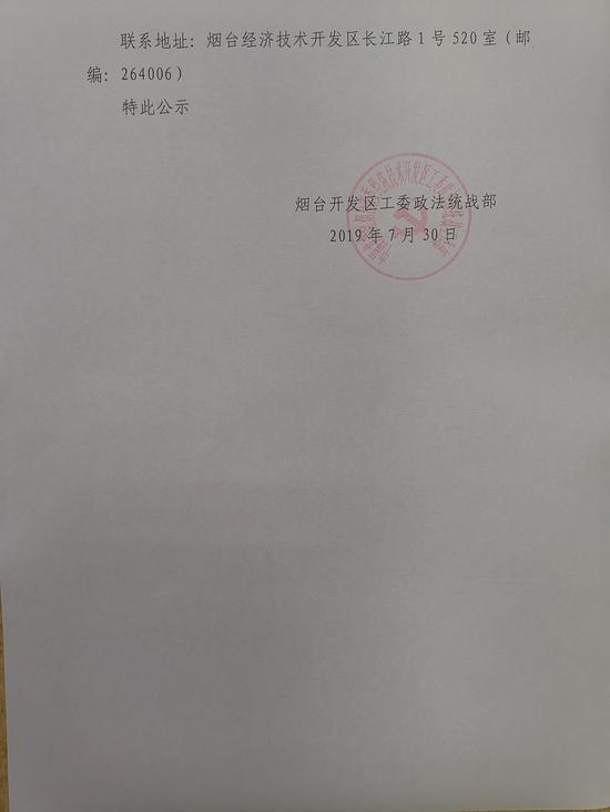 大众网·海报新闻烟台7月30日讯 (记者 蔡云飞 邢莉莎 实习生 欧阳瑞红)