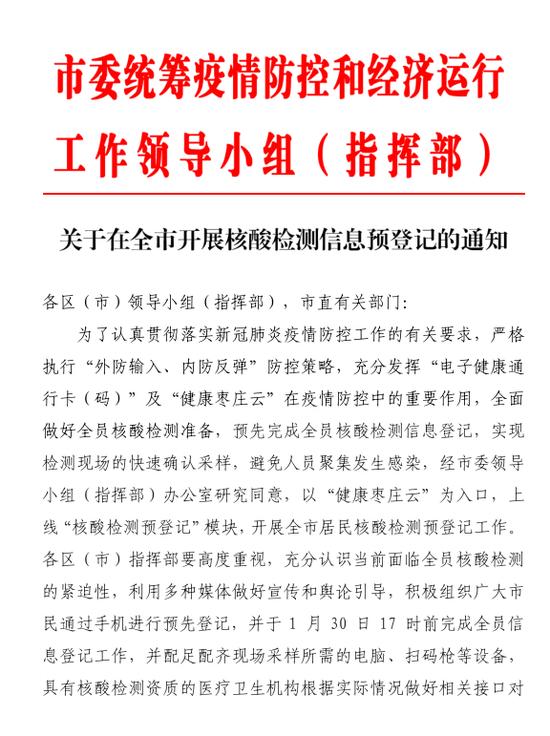 枣庄全员核酸检测预登记开始 1月30日前完成