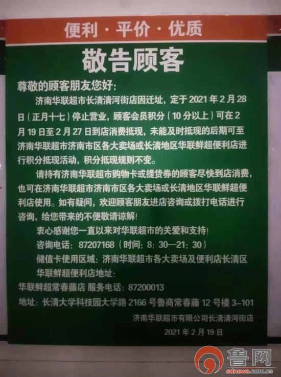 济南华联超市下沉开店接连受挫 长清店开业两年后宣布月底闭店