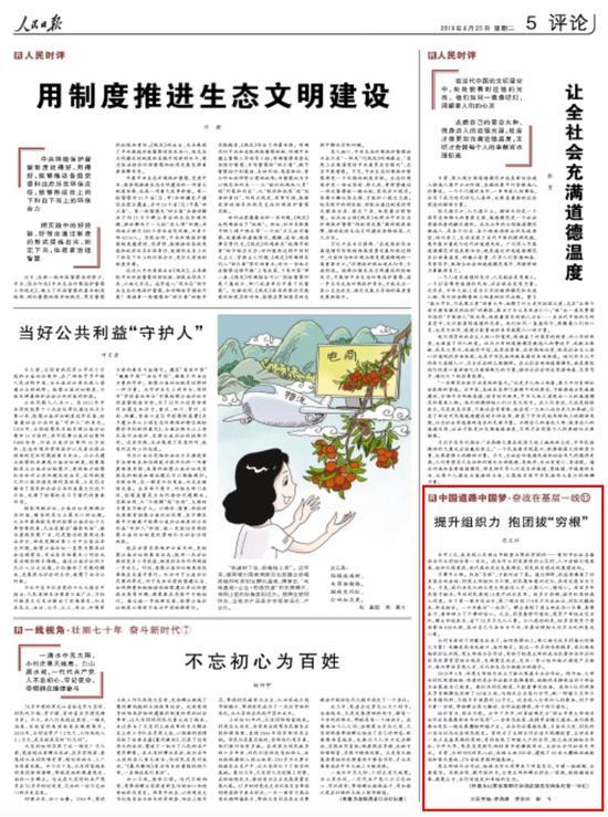 大众网·海报新闻6月26日讯