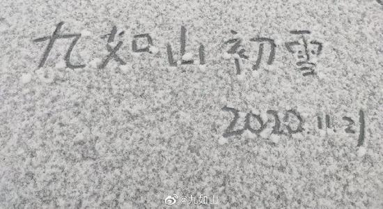 山东今冬第二场雪已发货 最低温-3℃+7级北风