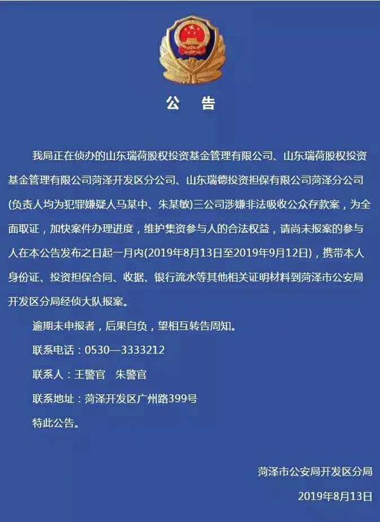 齐鲁晚报·齐鲁壹点记者 赵念东
