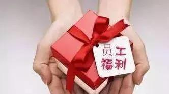 基层工会逢年过节可以向全体会员发放节日慰问品