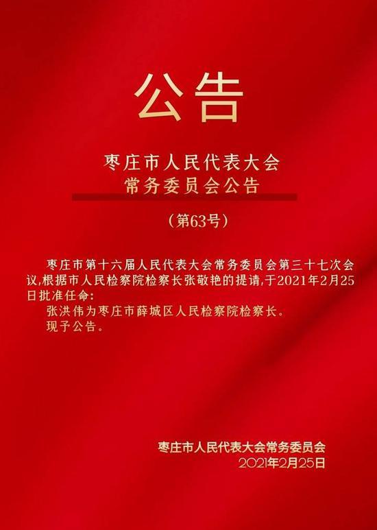 张洪伟为枣庄市薛城区人民检察院检察长