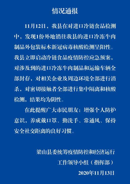 济宁梁山县发现1份进口冷冻牛肉外包装阳性