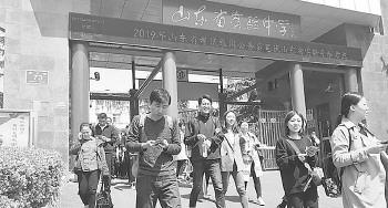 """4月20日,""""省考""""笔试山东省实验中学考点,考生走出考场。"""
