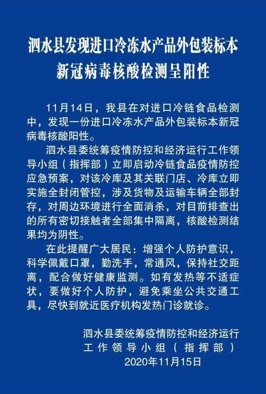 泗水县发现进口冷冻水产品外包装标本核酸检测呈阳性